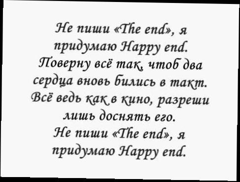 скачать пара нормальных happy end