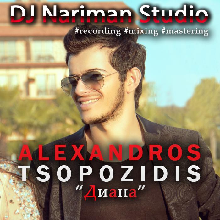 Скачать музыку alexandros все песни