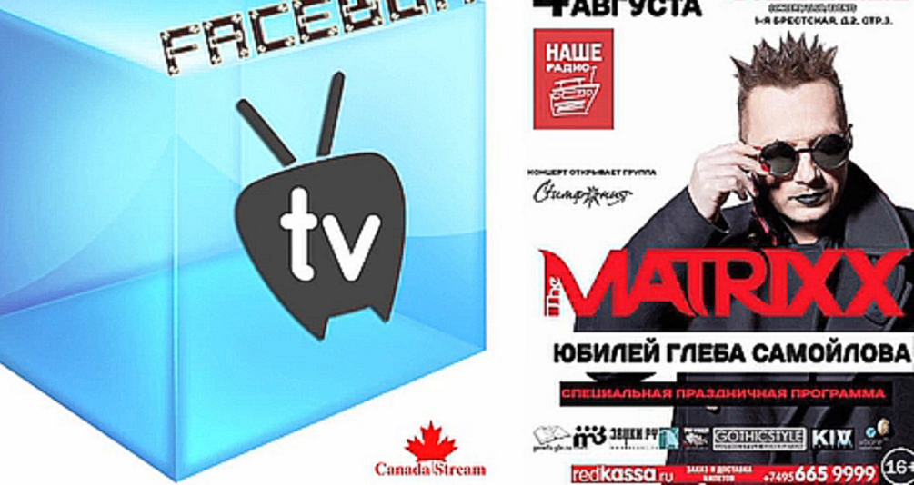 Видеоклип Фэйсбокс ТВ - FaceBox TV  The Matrixx Gleb Samoilov
