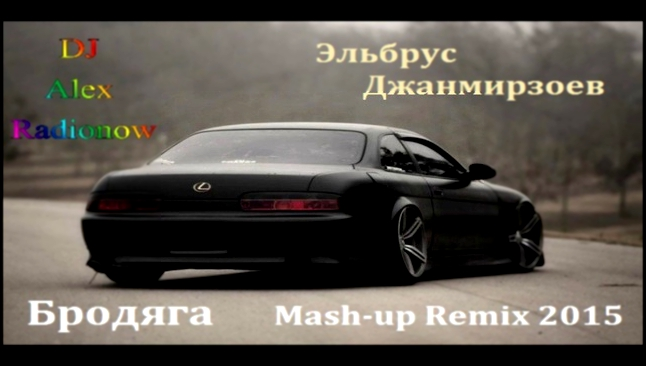 Видеоклип Эльбрус Джанмирзоев - Бродяга (DJ Alex Radionow - Mash-up Remix 2015)