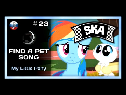 Видеоклип [NyanDub] [#23A] My Little Pony - Find a Pet Song [SKA ver.] (RUS)