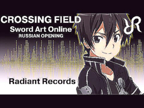 Видеоклип Sword Art Online OP [Crossing Field] RUS cover / SAO AMV / Мастер Меча Онлайн - опенинг