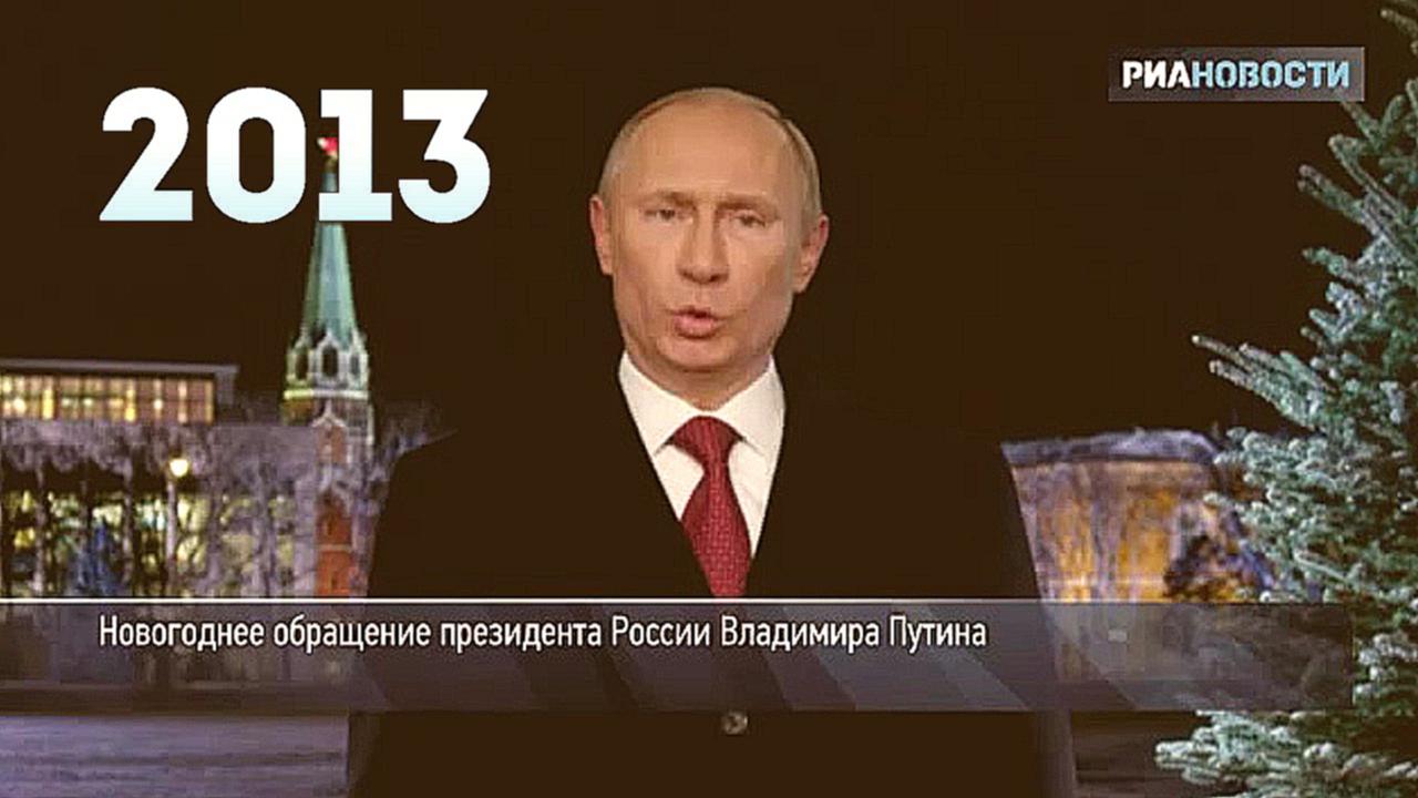 Онлайн поздравления путина 2016
