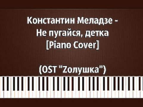 Видеоклип Константин Меладзе - Не пугайся, детка [ Piano Cover ] | (OST