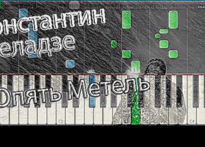 Видеоклип Константин Меладзе - Опять Метель (на пианино Synthesia)