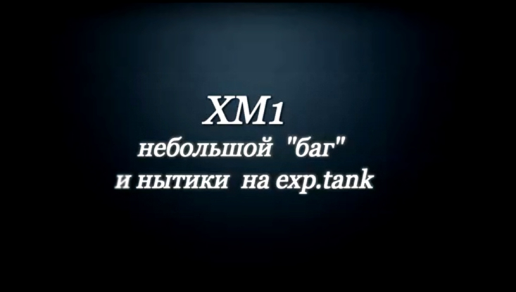 Видеоклип Armored Warfare : XM1 .