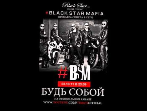 Видеоклип Timati - Black Star Mafia [New HD quality 2011]