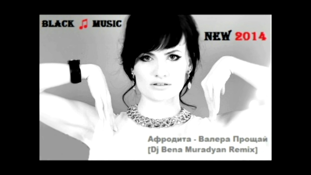 Видеоклип Афродита - Валера Прощай [Dj Bena Muradyan Remix] (New Music 2014)