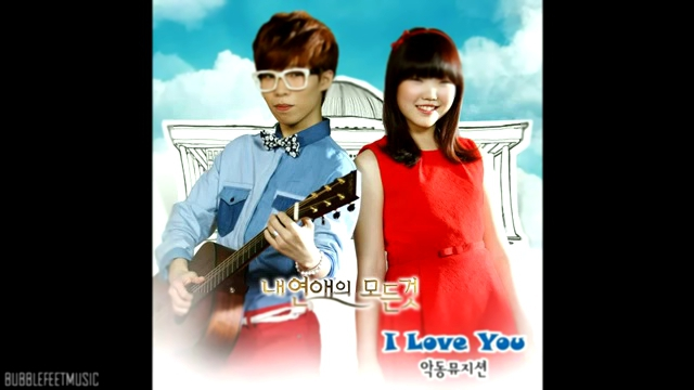 Видеоклип Akdong Musician (악동뮤지션) - I Love You [Everything About My Relationship OST]