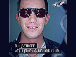 Видеоклип DJ ЦВЕТКОFF LIVE@RECORD CLUB ТАНЦПОЛ # 177 (02-03-2013)