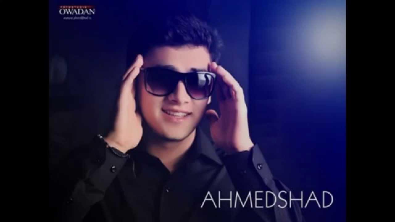 Песня ахмед шах чужая скачать.