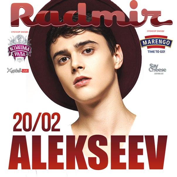 скачать пьяное солнце alekseev remix