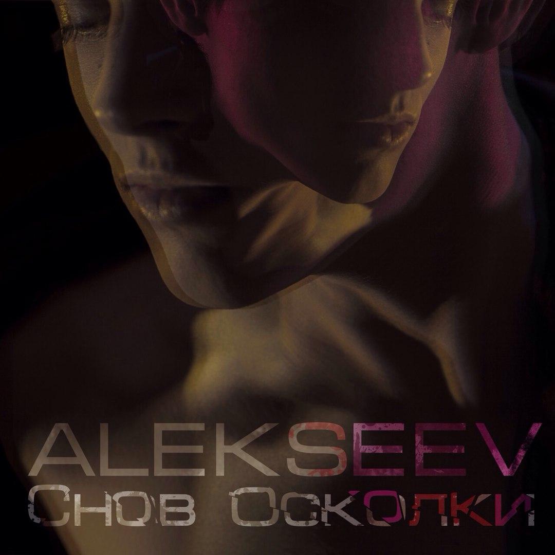 Alekseev снова снов осколки в разорванной струне alekseev.