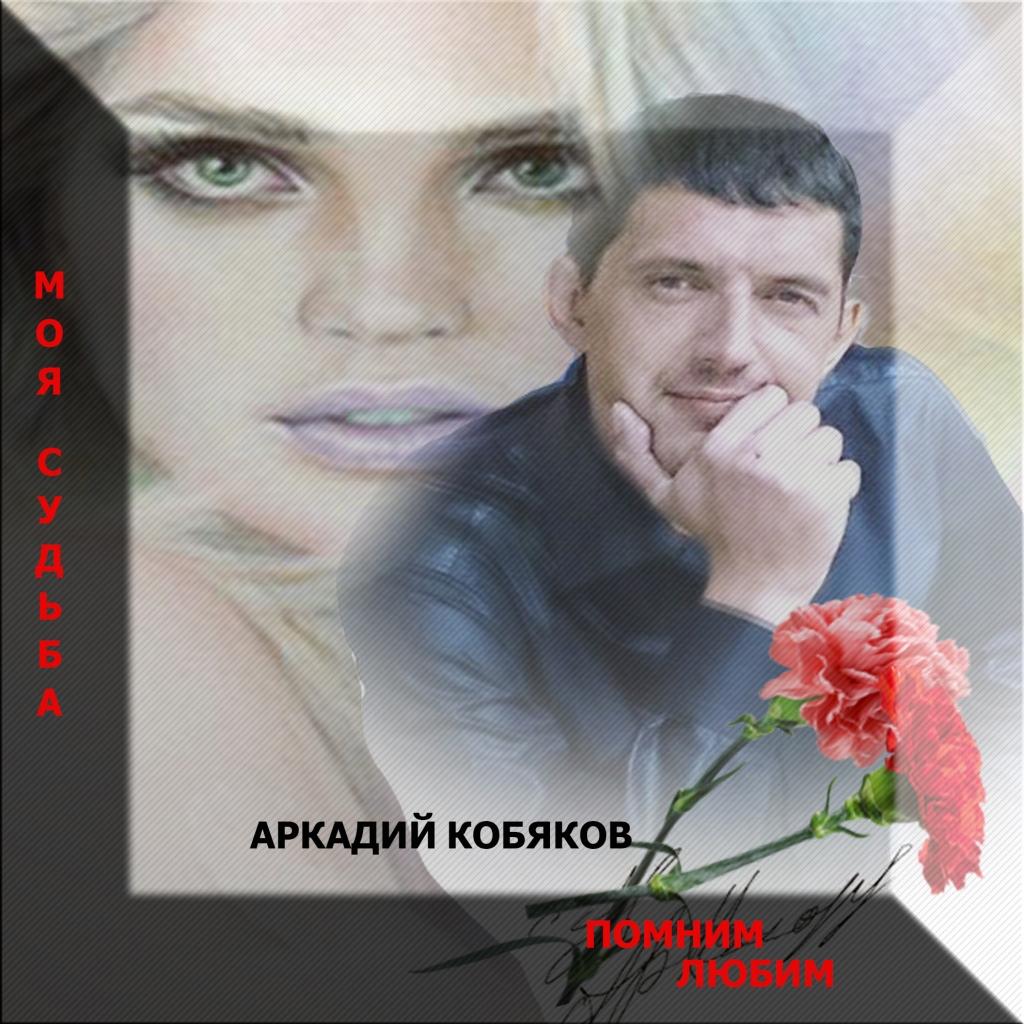 Кобяков аркадий биография. семья жена и дети фото
