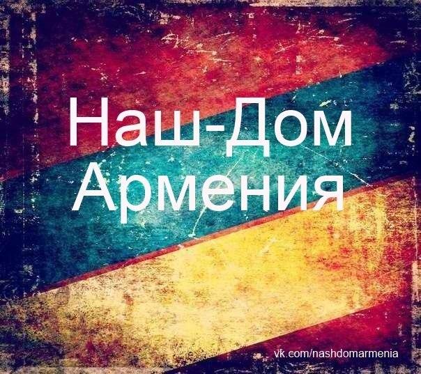 скачать песню армения моя армения