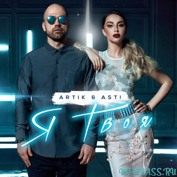 Artik ft. Asti я твоя mp3 (2016) erger. Am mp3 музыка бесплатно.