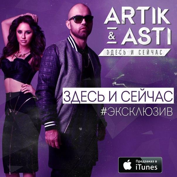 Слова песни artik & asti тебе все можно.