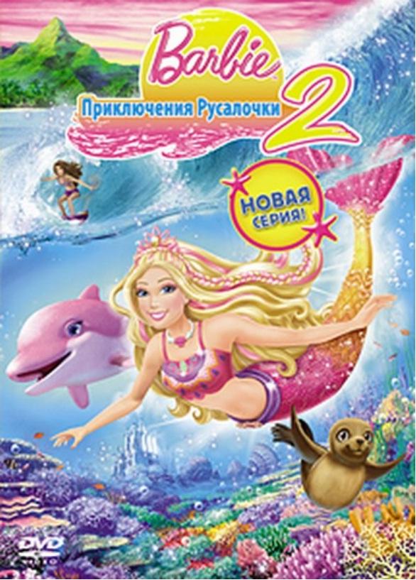 Барби и дракон — кинопоиск.