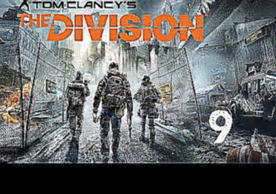 Видеоклип THE DIVISION | 9 | KURZ DARKZONE REIN RAUS