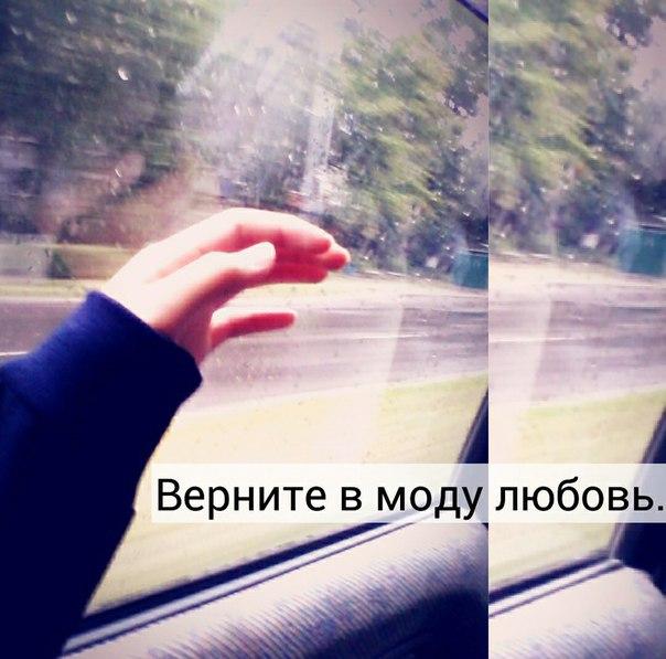 Любовь не модно