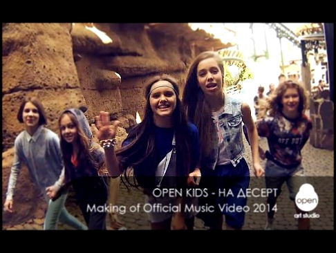 Видеоклип Open Kids - На Десерт  Making of Official Music Video 2014