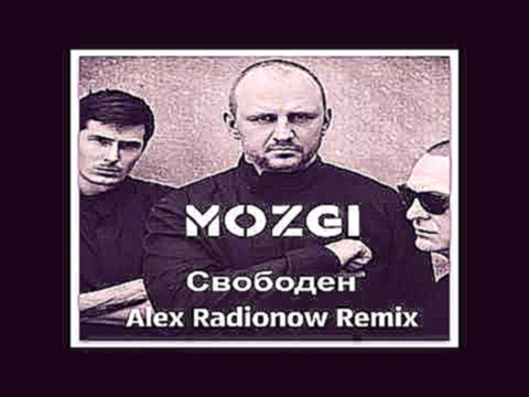 Видеоклип Mozgi   Свободен Alex Radionow Remix