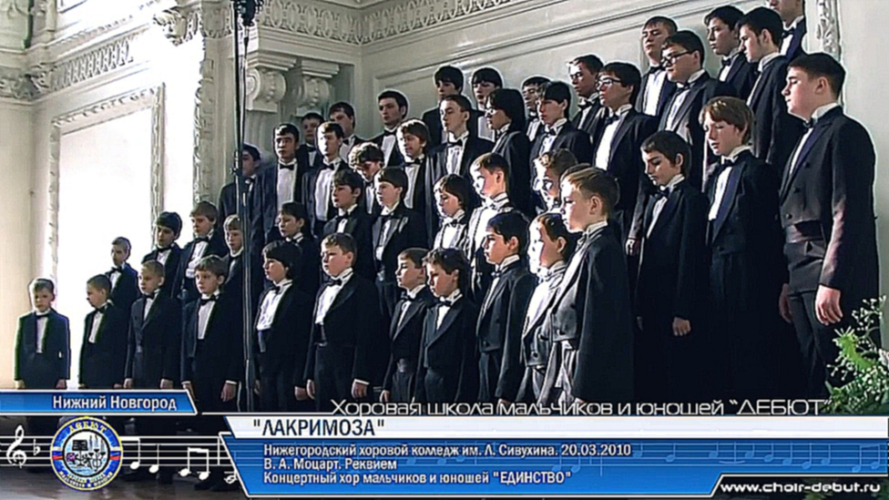 Видеоклип Lacrimosa from Requiem (W.A. Mozart) Piano - Moscow Boys' Choir DEBUT - ХШМиЮ ДЕБЮТ