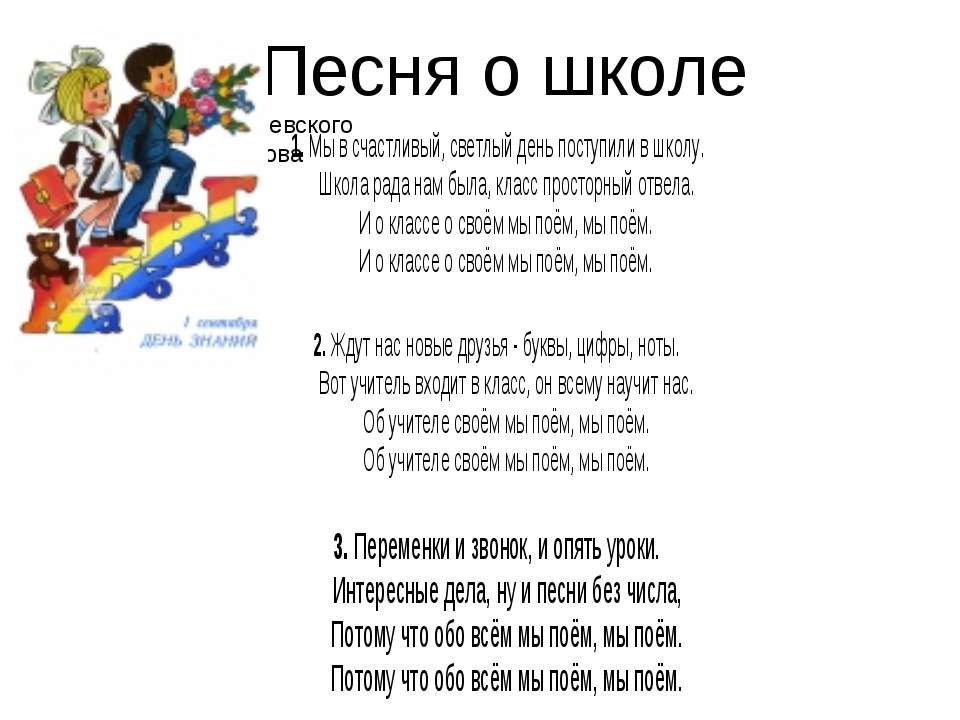 д кабалевский песня о школе скачать