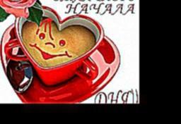Пожелания любимым с добрым утром фото на телефоне смс поздравления с днем влюбленных 14 февраля