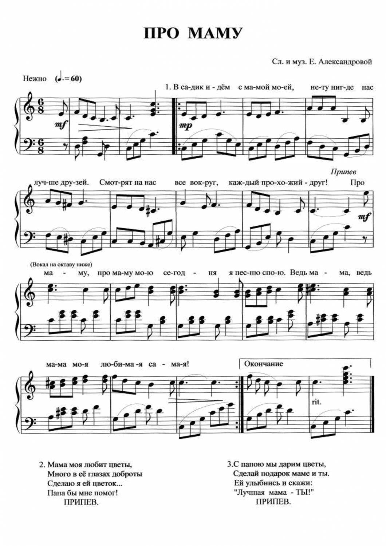 pesnya-pro-zhopu-akkordi