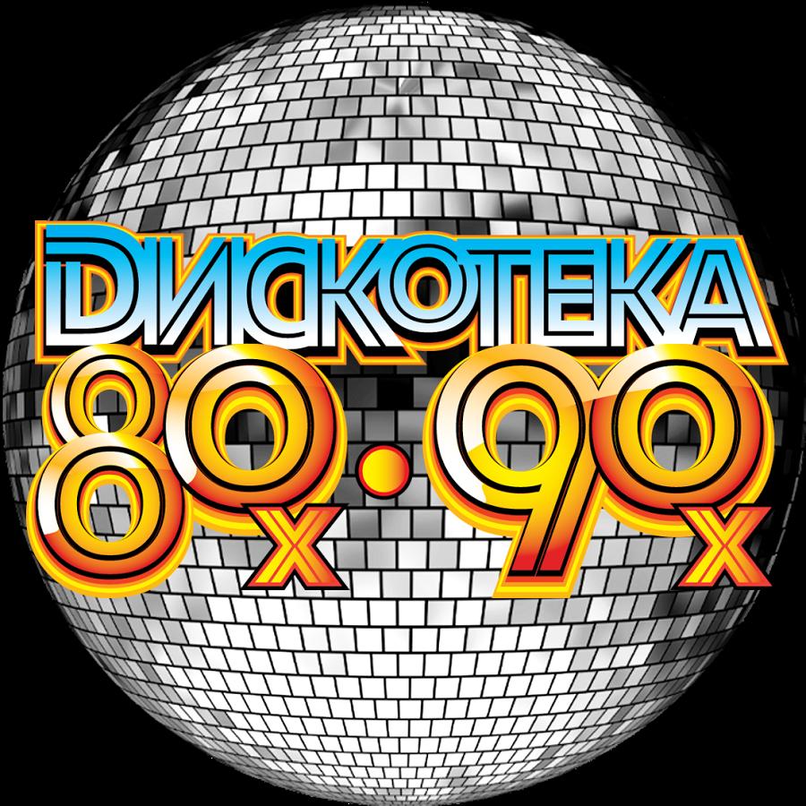 дискотека 80 90 слушать и скачать