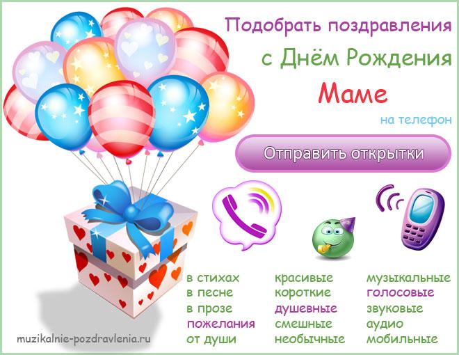 Поздравление с днем рождения племяннику маме