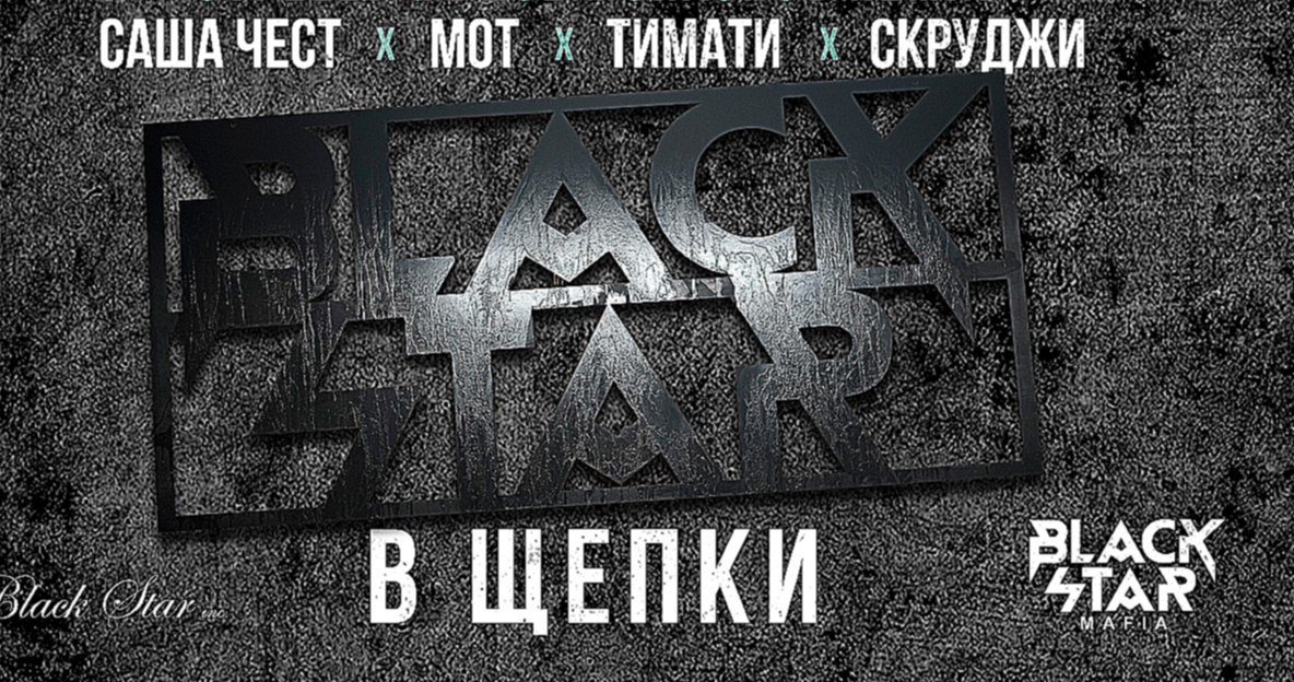 Видеоклип Black Star Mafia - В Щепки (CVPELLV x Paul Murashov remix)