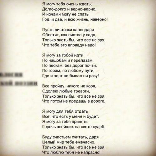 А. Зацепин, о. Гаджикксимов я буду ждать тебя (с нотами).