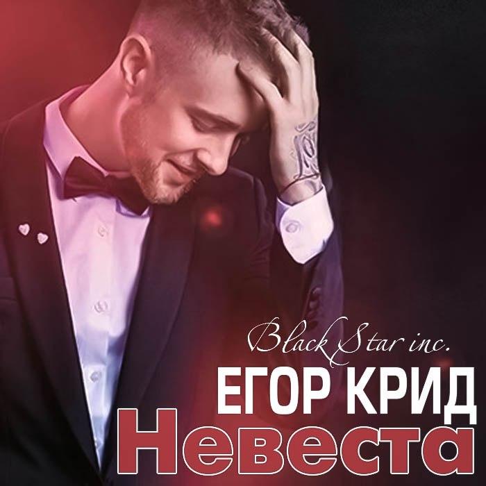 Егор Крид - Невеста(Ты Моя Невеста) песню скачать на Песенку