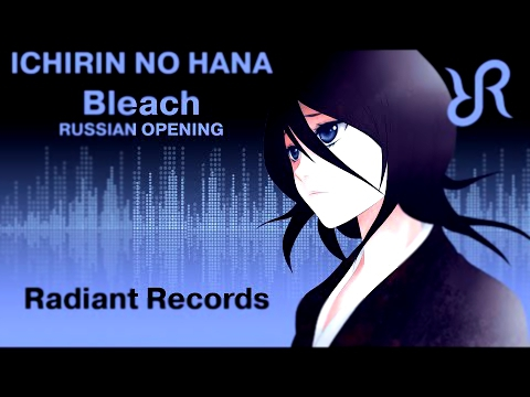 Видеоклип [Tooniegirl & Radiant] Ichirin no Hana {RUSSIAN cover by Radiant Records} / Bleach