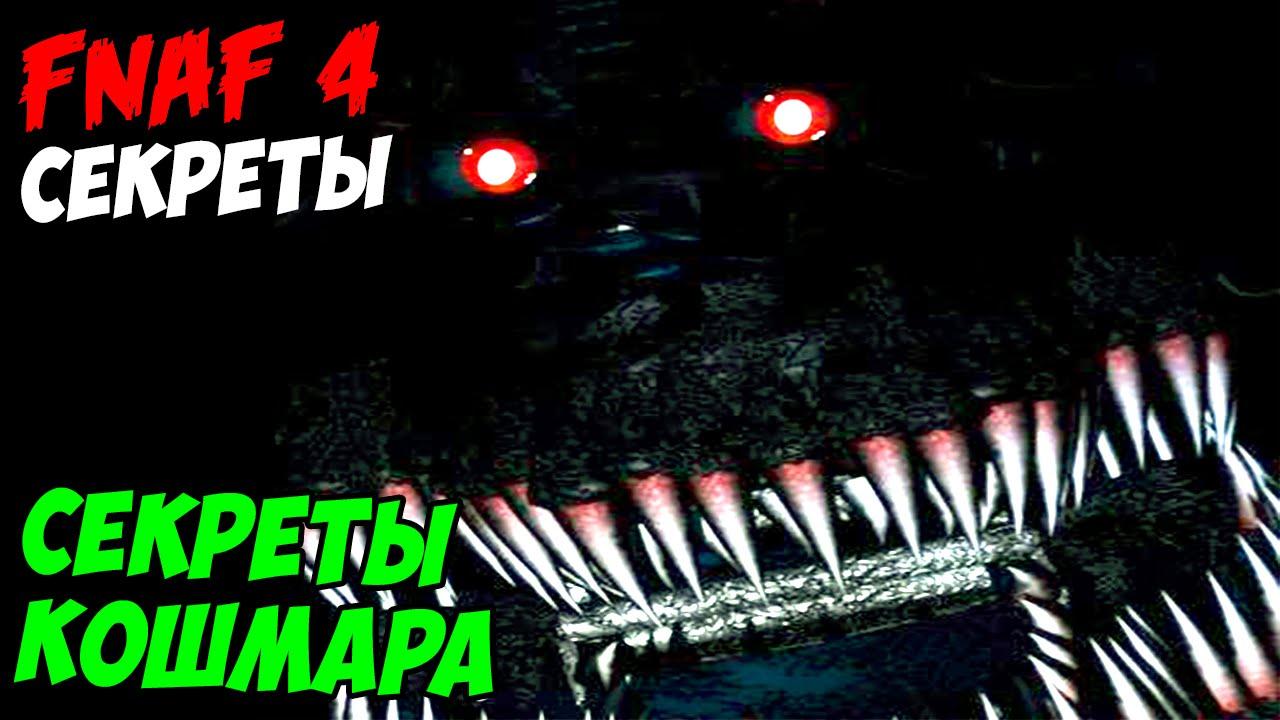 Фнаф 4 песня на русском. Youtube.