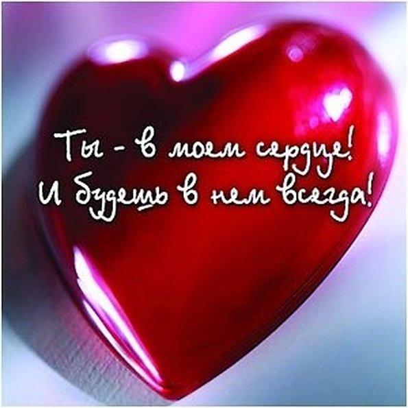 Я люблю тебя, дорогоймоё сердце всегда с тобой, в твоих сильных, нежных и любящих руках слушать в мп3