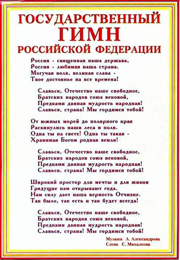 Гимн российской федерации слушать в мп3.