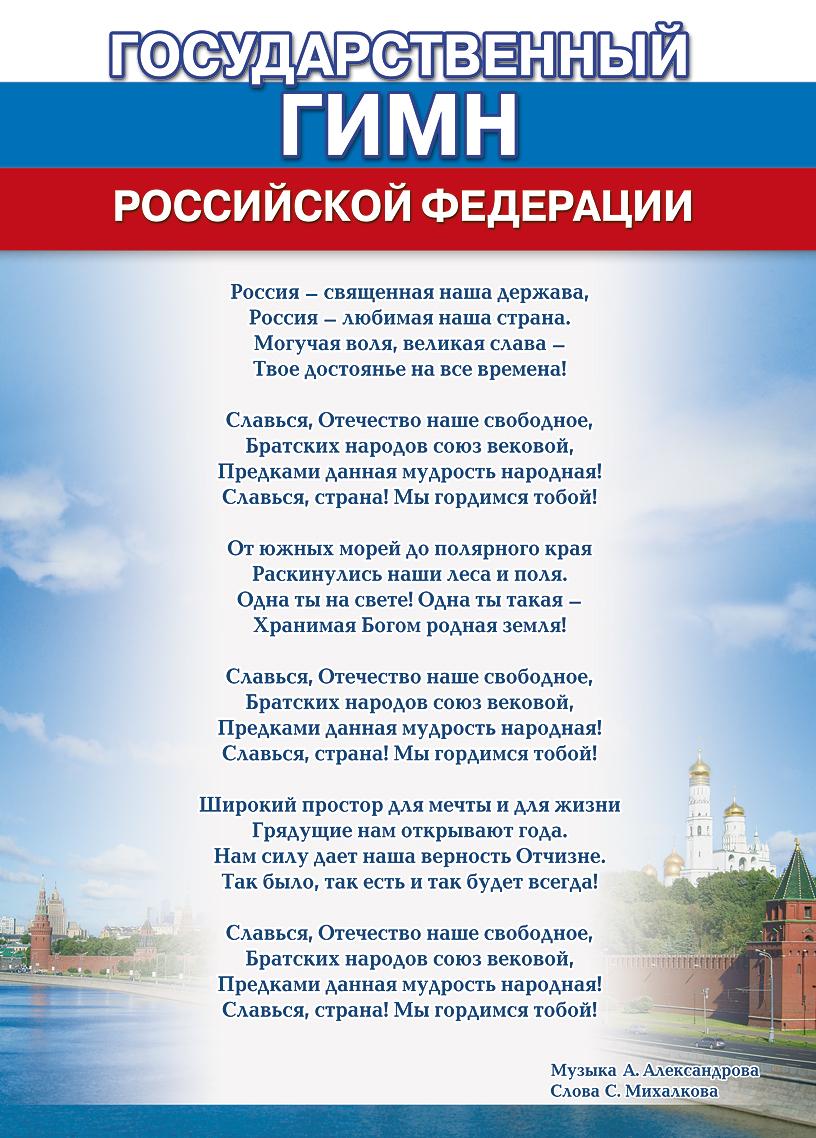Полный гимн россии скачать.