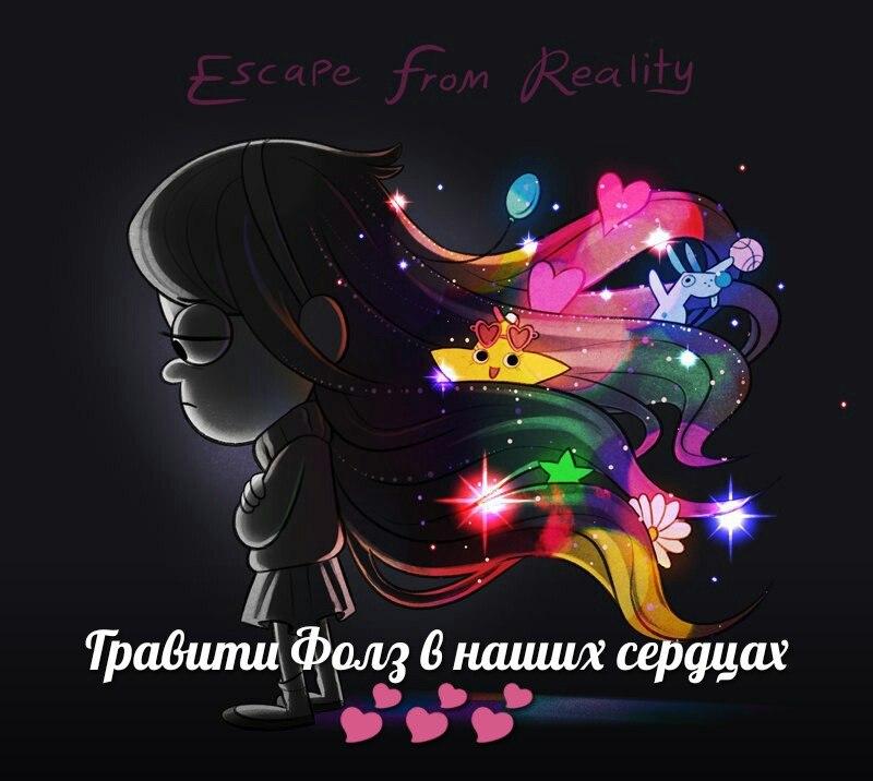Песня гравити фолз на русском скачать со словами.