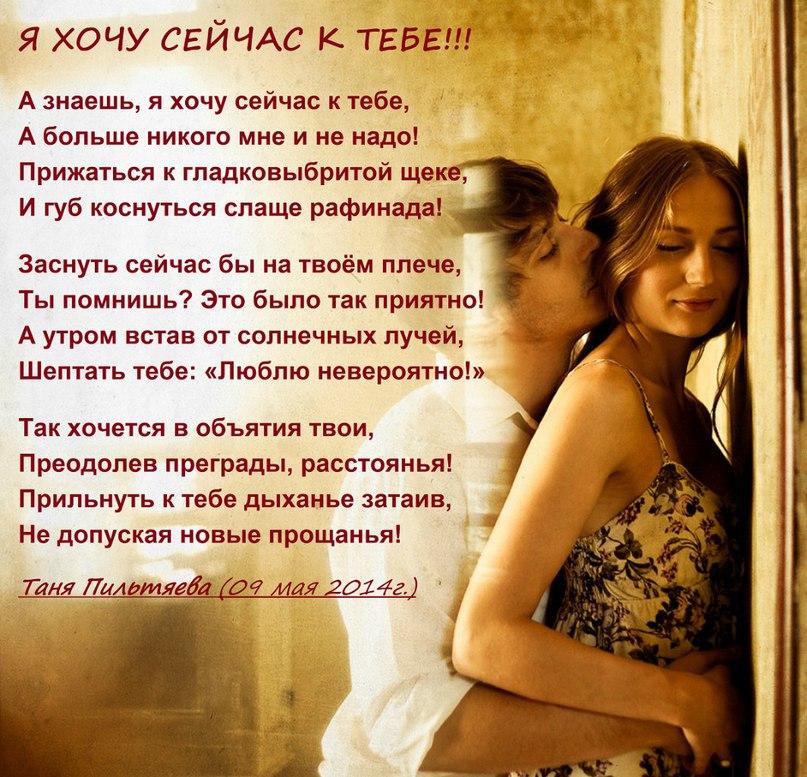 Стих для девушки хочу быть только с тобой