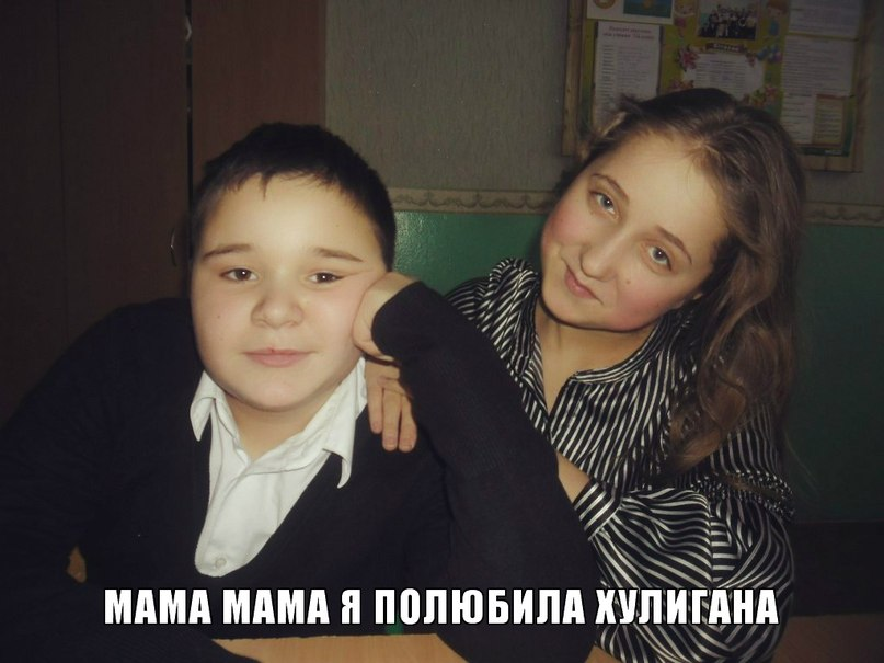Текст песни мама я полюбила хулигана скачать spbbroker-online. Ru.