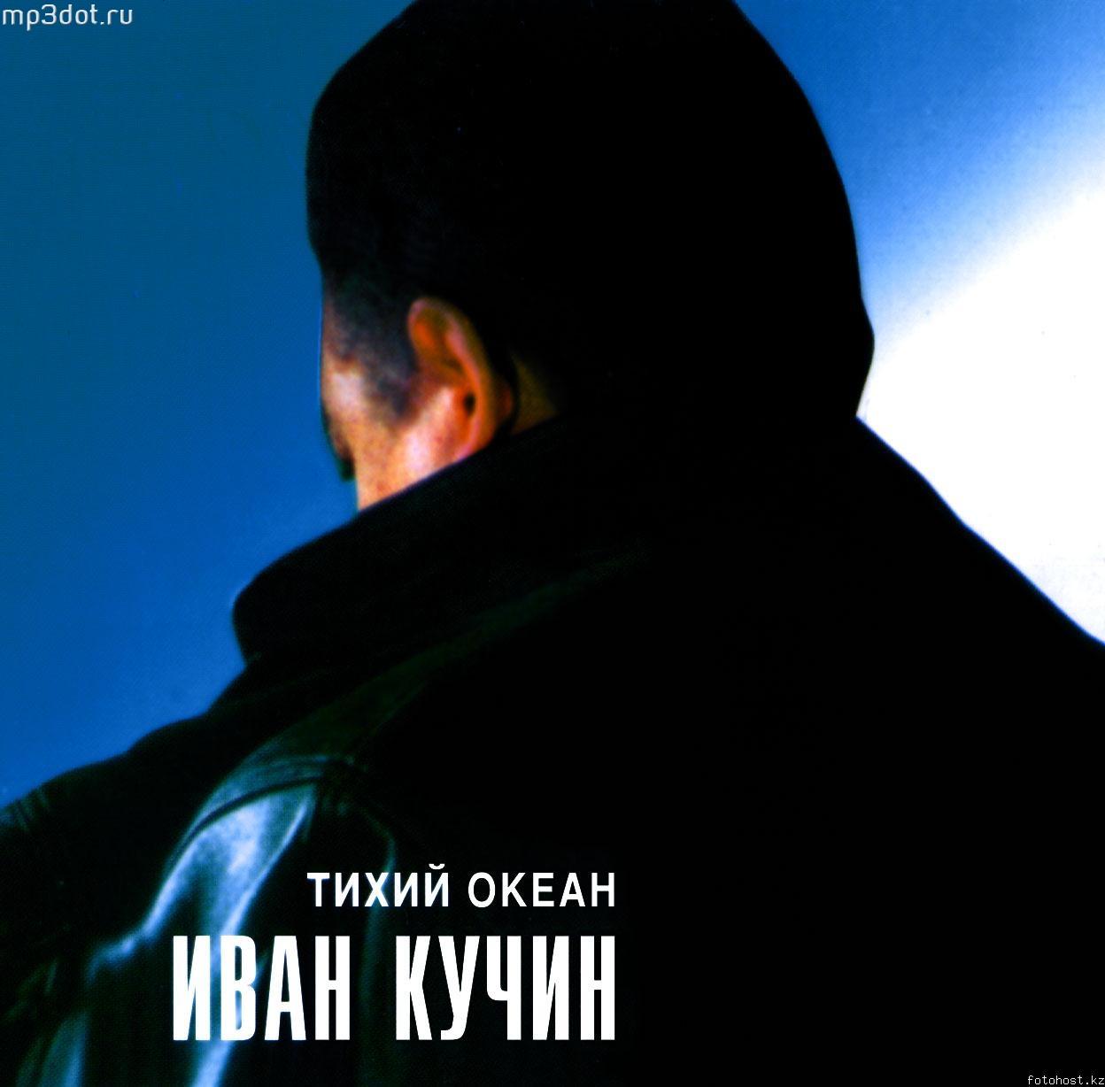 ПЕСНИ КУЧИНА ТИХИЙ ОКЕАН СКАЧАТЬ БЕСПЛАТНО