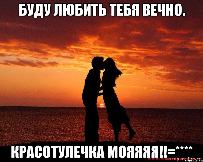 фото я буду любить тебя вечно