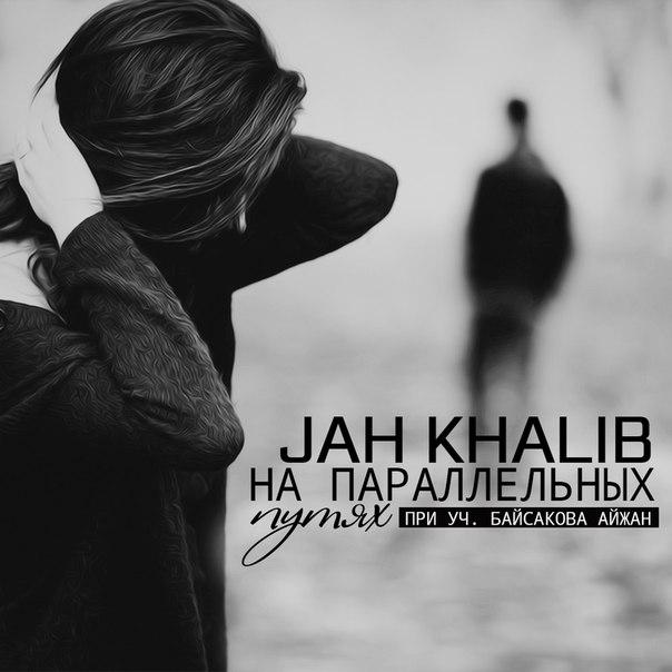 Скачать jah khalib прости pmm (official remix) смотреть онлайн.