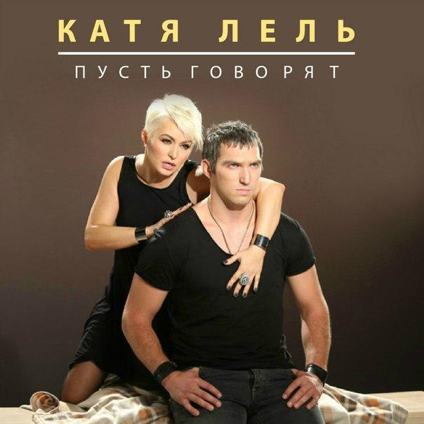 Катя Лель - Пусть говорят- mp3scc