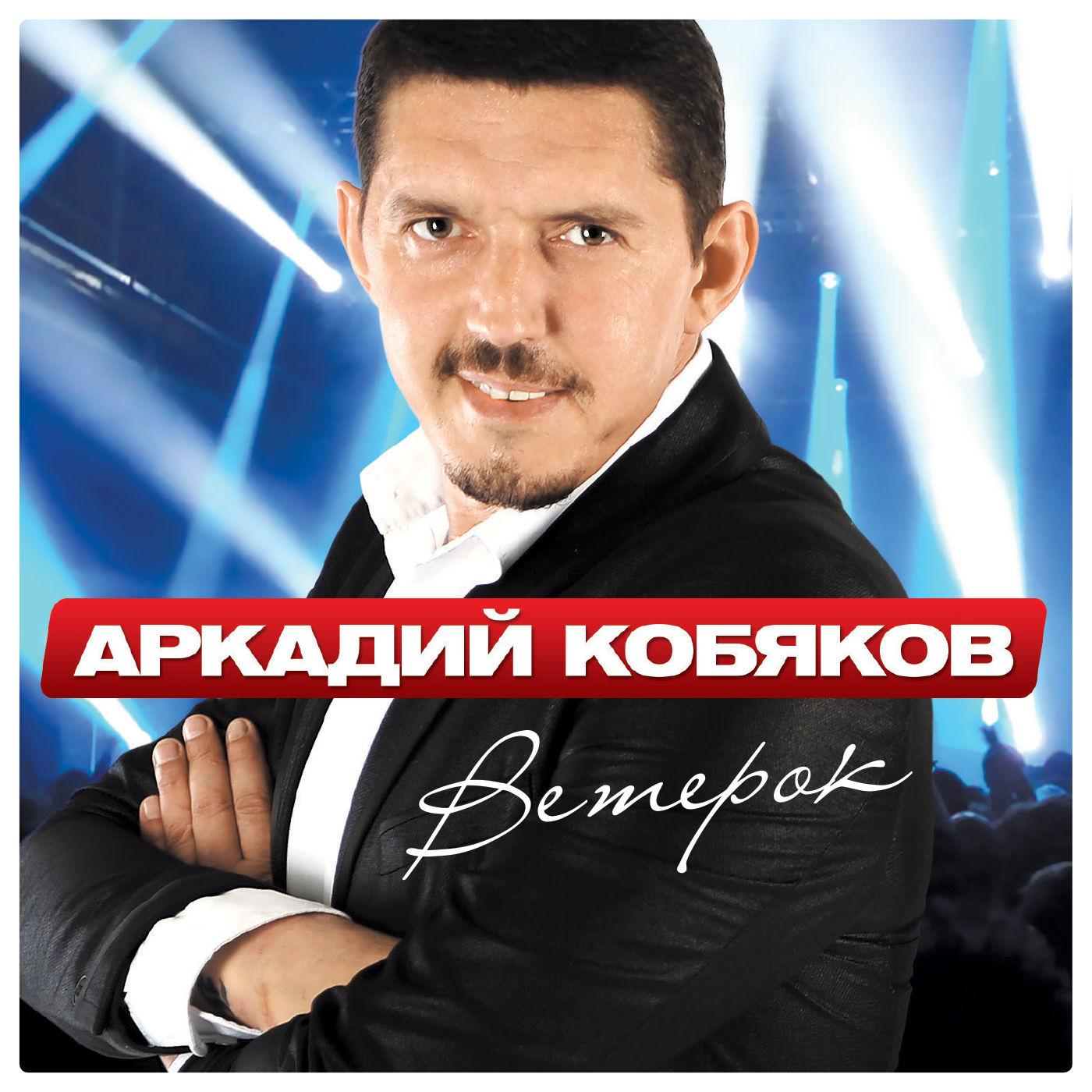 кобяков аркадий все песни клипы и концерты