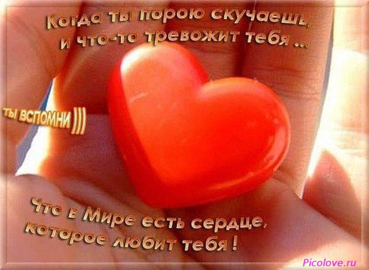 картинки про любовь со словами со смыслом