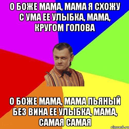 Скачать песню о боже мама я схожу с ума егор крид